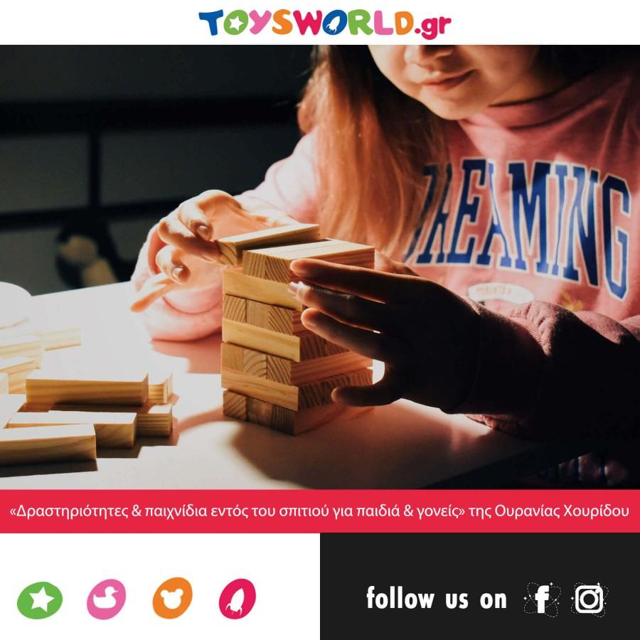 Δραστηριότητες και παιχνίδια εντός του σπιτιού για παιδιά και γονείς