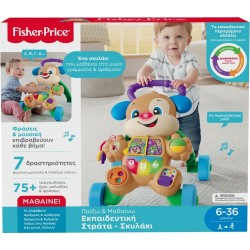 FISHER PRICE - LAUGH & LEARN ΕΚΠΑΙΔΕΥΤΙΚΗ ΣΤΡΑΤΑ ΣΚΥΛΑΚΙ SMART STAGES (FTC66)