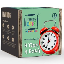 LEARNING CUBE - Η ΩΡΑ Η ΚΑΛΗ PRESCHOOL (LC-005)