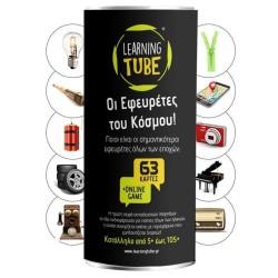 LEARNING TUBE - ΟΙ ΕΦΕΥΡΕΤΕΣ ΤΟΥ ΚΟΣΜΟΥ (LT-003)